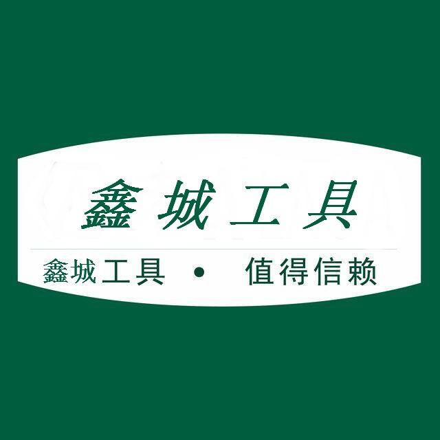 鑫诚五金工具商城