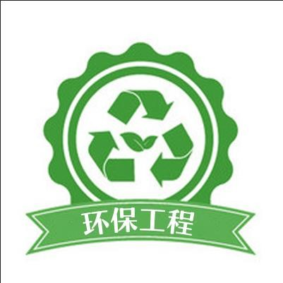 环保工程平台网
